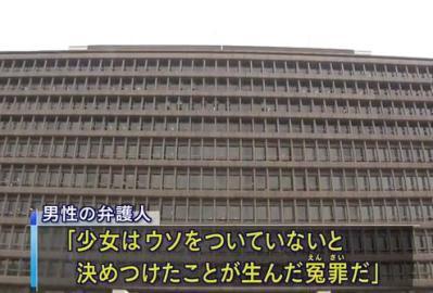 冤罪で一貫して無罪主張の男性、大阪地裁「14歳少女が被害をでっちあげるとは考えにくいから懲役12年」→被害少女と目撃者「供述は嘘だった」 医師「被害痕跡ナシ」→服役6年目で無罪に