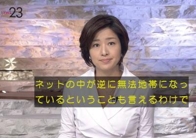 TBS・NEWS23でネットを批判 「川崎の犯人探しだと騒いで、デマ拡散、本名住所晒しなど無法地帯になっている」