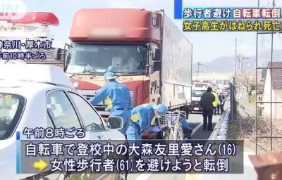 自転車で登校していた高校生・大森友里愛さん(16)、歩行者をよけようとした際に車道にはみ出し転倒 → 走ってきた大型トラックの後輪にひかれ死亡 - 神奈川・厚木