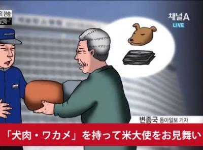 「私は犬が好きです」 愛犬家のリッパート駐韓米大使に犬肉とワカメスープを差し入れしようとした韓国人、追い返される → 米ヤフーニュースにも採り上げられる