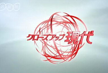 NHK『クローズアップ現代』にやらせ … 多重債務者とブローカーの会話の隠し撮りのシーン、「番組に登場するブローカーは架空の人物、NHKの記者に依頼されて演技したもの」 - 週刊文春