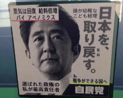 JR山手線などのドア部分に、何者かにより安倍首相批判のシールが貼られる事案発生 … 「頭が幼稚なこども総理」「日本を取り戻(モロ)す」「選ばれた政権 私が最高責任者」(画像)