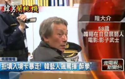 俳優・隆大介こと張明男(58)、台湾の入国審査で暴れて審査官の脚を蹴って骨折させ身柄を拘束される … 台湾では「この韓籍在日芸能人は酒に酔っていた」と報じられる