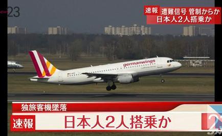 乗客乗員150人を乗せフランス南部に墜落した旅客機、搭乗者名簿に日本人の男性らしい名前が2人載る … パイロットは10年間の飛行経験、高度1800m付近で交信が途絶える