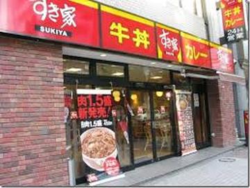 「すき家」、4月中に牛丼など50の商品を40円~60円程の値上げ、並盛り291円から350円へ … 値上げの代わりに牛肉の量を20%程度増量