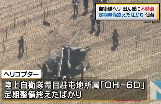仙台市の田んぼに陸上自衛隊の観測用ヘリ「OH-6D」が不時着、操縦士と整備士の2人の隊員に怪我無し … 定期整備を終えテスト飛行中、操縦士が機体の異常を感じ、事故を避け予防着陸する