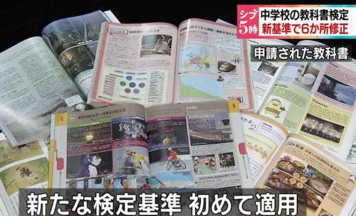 中学校教科書検定、朝日新聞社説「教科書は国の広報誌ではない。双方の言い分を記述しろ」「政府見解は絶対的な物ではなく時の政権で揺れ動く」