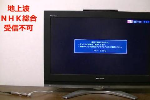 NHKの受信料の在り方が問われる可能性、NHKのみ映らなくなるアンテナ装置「iranehk」が波紋 … 2013年にネットにアップされたNHKの国会中継が削除された騒動が開発の切っ掛け