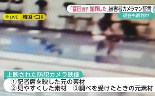 """カメラ窃盗事件の冨田尚弥選手3回目の公判、より鮮明な防犯カメラ映像を上映 … 映像からは人物を特定できず、カバンに入れたものが何か不明、証言にあった""""第3者""""も周辺には存在せず"""