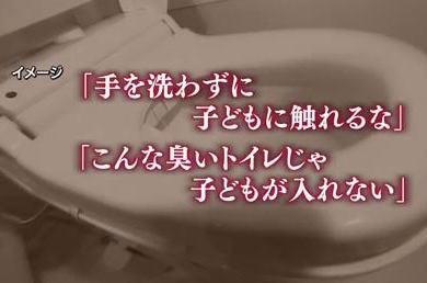 間宮依美容疑者(29)「こんな臭いトイレじゃ子供が入れない」 夫を包丁で刺し逮捕 … 夫(34)が3歳の子供のトイレを手伝おうとする→ 妻「手を洗わずに子供に触れるな」