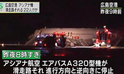 広島空港で着陸失敗したアシアナ機、韓国籍パイロットと接触できず行方不明に … 広島空港事務所 「設備はすべて正常に稼働」 専門家からは操縦士のミスを指摘する見方