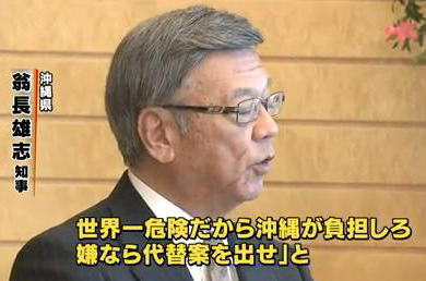 安倍首相、翁長沖縄知事と会談、翁長氏「政府は『代替案を出せ』と言うが、こんな理不尽な事はない」 … 普天間基地の辺野古への移設を巡り両者の意見は平行線に