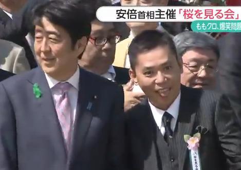 安倍首相を「バカ」と罵倒していた爆笑問題の太田、首相主催の「桜を見る会」に参加し批判を浴びる … 太田社長「桜を見に行っただけで、なんだかんだ言われる意味が分かりません」と反論