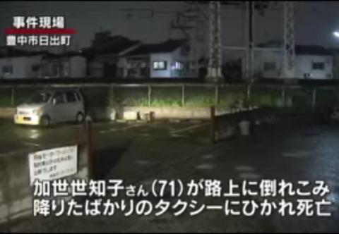 韓国籍のタクシー運転手・黄金出容疑者(79)、路上に倒れた客の加世世知子さん(71)を右前輪で轢く→ 車の下を確認後、右後輪でも轢いて現場から逃走 … 「人とは思わなかった」と否認