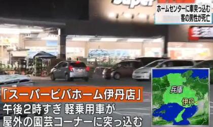 ホームセンターに79歳の男が運転する軽自動車が突っ込み、客の男性(70)がはねられ死亡 … 「ブレーキとアクセルを踏み間違えた」と供述 - 兵庫・伊丹