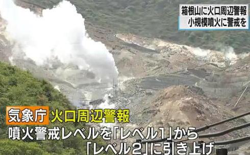 箱根山に噴火警戒レベル2の「火口周辺警報」 小規模噴火に警戒を … 箱根町は人の立ち入りを制限するため、大涌谷の半径300mの範囲に避難指示を発令