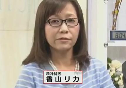 香山リカ氏、ツイッター乗っ取りについて「番組スタッフの対応が気に入らないので辞めます」と捨て台詞を吐き逃亡 (動画)