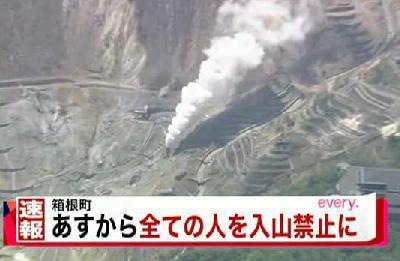 箱根山、大涌谷周辺で6cmの地殻変動やCO2増加など火山活動がより活発化 … 大涌谷では9日から3日間、麓への温泉を供給している業者含む全ての人を立ち入り禁止に