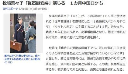 朝日新聞系列・日刊スポーツ、「松嶋菜々子『従軍看護婦』演じる」を「松嶋菜々子『従軍慰安婦』演じる」と記事タイトルを誤って配信→ 炎上