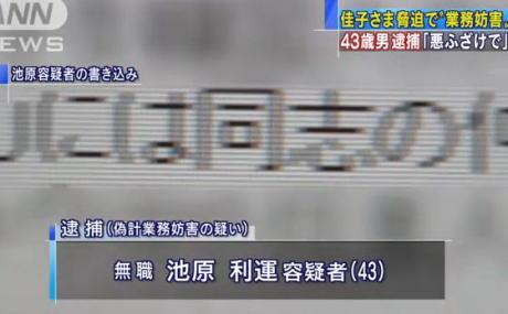 掲示板に秋篠宮ご夫妻の次女・佳子さまを脅迫する書き込みをした43歳無職・池原利運容疑者を逮捕 … 報道を見て出頭、「警察の業務を妨害するとは思わなかった」と供述