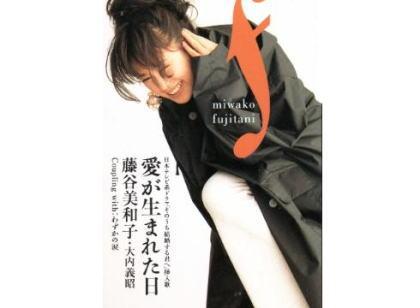 【訃報】 音楽Pの大内義昭さん、食道ガンで死去 55歳 … 94年に藤谷美和子(52)とデュエットした「愛が生まれた日」が大ヒット、紅白歌合戦にも出場