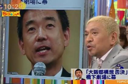 松本人志(51)『ワイドナショー』で橋下市長の引退について「都構想の是非は別に、これだけエネルギッシュな人を辞めさせたのは大阪市民の失敗」(動画)
