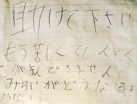 いじめで長期欠席の大阪市立小の男児(10)「助けてください。もう苦しくてしんどくて我慢できません」と繰り返しSOS、市教委「学校側が十分に防止策をとっている」として対応先送り