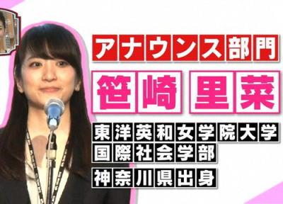 """日テレの""""内定取り消し""""から裁判で就職を勝ち取った笹崎里菜アナ、『笑ってコラえて』でテレビデビュー … 番組で他の新人アナ2名と共に一年間追跡"""