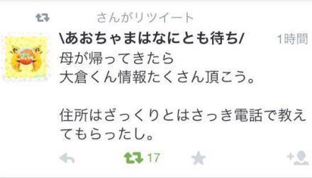 りそな銀行、関ジャニ・大倉忠義(30)や俳優・西島秀俊(44)などの個人情報を漏らし謝罪 … 窓口業務の母親が免許証などをコピーし娘に漏らす→ 娘がツイッターで自慢し発覚
