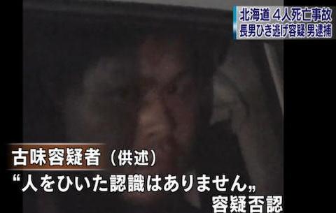 北海道砂川での一家5人死傷事故、長男(16)を1.5km引きずり逃げた疑いで古味竜一容疑者(26)を逮捕 … 「事故の前ビールを1杯飲んだ」「人をひいた認識はありません」と容疑を否認