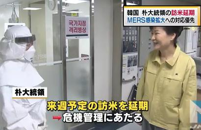 韓国・朴槿恵大統領、来週予定されていた訪米をドタキャン、延期の理由については「国民の安全を最優先し不安を解消するため」 … MERS感染者は13人増の108人、死者は2人増えて9人に
