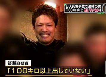 北海道砂川の永桶弘一さん一家5人死傷事故、谷越隆司容疑者(27)「100キロ以上は出していない」と供述、ひき逃げの疑いで逮捕された古味竜一容疑者(26)も容疑を否認