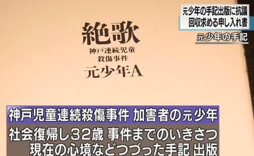 神戸連続児童殺傷事件の加害者(32)の出版、被害児童の遺族が出版元の太田出版に抗議文と回収要請