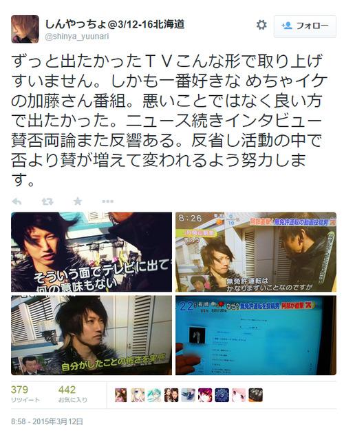 ニコ生無免許で逮捕された生主が自分の報道を自慢げにツイート 「ずっと出たかったテレビ!」