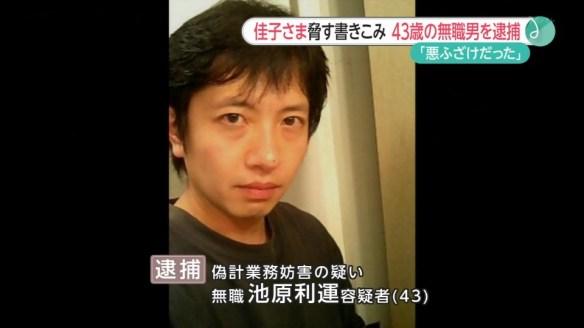 【画像あり】佳子さまを2ちゃんで脅迫して逮捕された44歳無職がイケメンすぎるんだがwwwwwwwwwwwwww