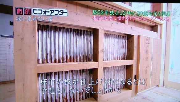 【画像あり】ビフォーアフターの匠特製1600万円の家のカウンターテーブル酷すぎワロタwwwwwwwwwwww