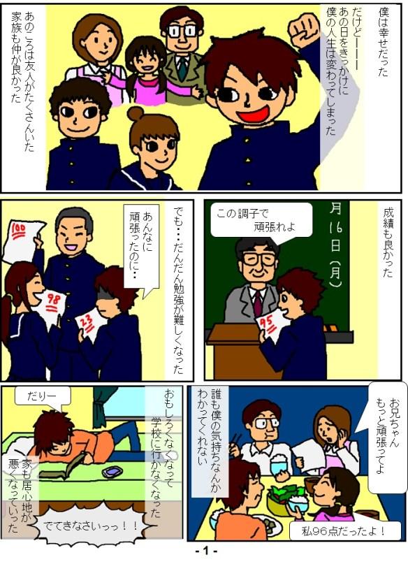【衝撃】福岡県警察がサイトに載せてる「彼氏が女子高生を薬漬けにする漫画」がバッドエンドすぎるwwwwwwwwwwww(画像あり)