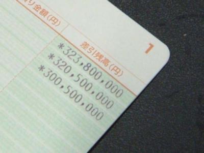 親の預金通帳が机の上にあったから見たら貯金6000万だったwwwwwwwwww