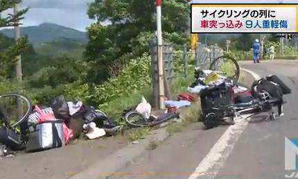 北海道共和町の国道で、法政大学サイクリング同好会の自転車9台の列に軽自動車が後ろから突っ込む→ 20歳の女性が重傷、他の8人もケガ … 軽自動車の運転手(57)「脇見をしていた」