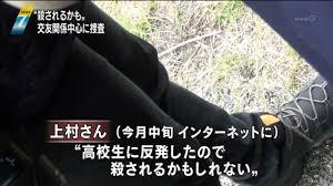 【川崎多摩川中1殺害】結束バンドで上村さんを固定し、様々な刃物で生きた状態で長時間首切りか・・・