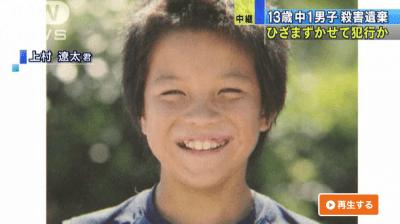 【川崎多摩川中1殺害】上村さん、最後は膝まずかされた状態で斬首か イスラム国(ISIS)の影響・・・?