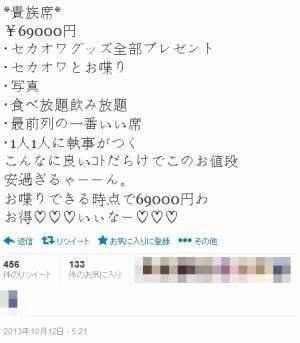 【画像あり】SEKAI NO OWARIのライブの貴族席(7万円)wwwwwwwwwwwwwww
