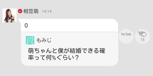 【悲報】アイドル「ヲタと結婚する可能性は0%」(画像あり)