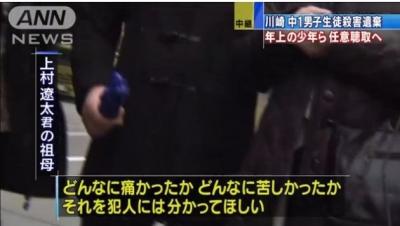 川崎中1リンチ殺人事件の犯人が未だに確保できてない警察wwwwwwwwwwwwwwwwww