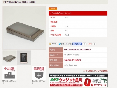 50万円のDAP、「AK380」発売から1週間足らずでさっそく、中古品が出現!!
