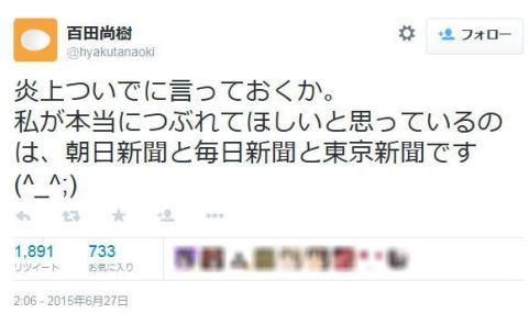 百田尚樹氏「炎上ついでに、私が本当につぶれて欲しいと思っているのは、朝日新聞と毎日新聞と東京新聞です」