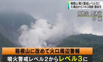 箱根山、噴火レベルを「3」に引き上げ … 気象庁「ごく小規模な噴火が発生したとみられる」と発表、大涌谷から1キロ程度の範囲では噴火に伴う噴石などに注意