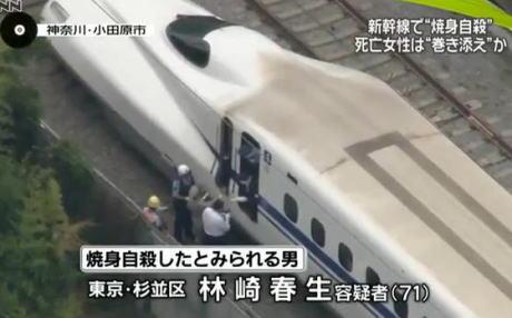 新幹線で焼身自殺した男の身元、杉並区に住む林崎春生容疑者(71)、警察は殺人と放火の疑いで捜査 … 巻き添えになって死亡した乗客の女性は横浜市の整体師で桑原佳子さん(52)と判明