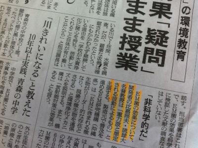 朝日新聞、比嘉照夫・琉球大名誉教授の『EM菌』について取材をせずブログの文言を無断で改変して記事に→ 記事の取り消しと謝罪広告を求めたが無視→ 比嘉氏、東京地裁へ提訴