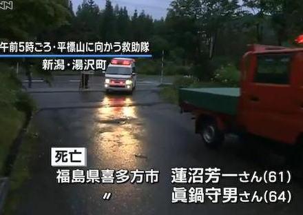 新潟・湯沢の平標山を登山をしていた3人組のパーティー、61歳男性が倒れ意識不明に→ 64歳男性も救命活動中に相次いで倒れ心肺停止状態に→ その後死亡確認 … 50代女性は無事下山